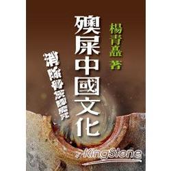 奧屎中國文化:消除骨灰罈魔咒
