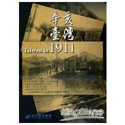 辛亥臺灣1911