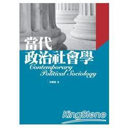 當代政治社會學 = Gontemporary political sociology /