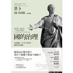 國的治理:西塞羅二千年不朽的國家治理術