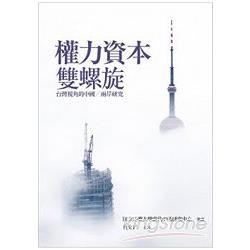 權力資本雙螺旋:臺灣視角的中國/兩岸研究
