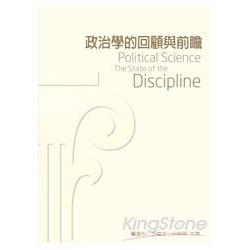 政治學的回顧與前瞻:the state of the discipline