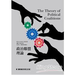 政治聯盟理論