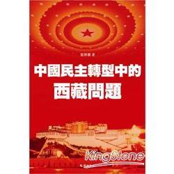 中國民主轉型中的西藏問題