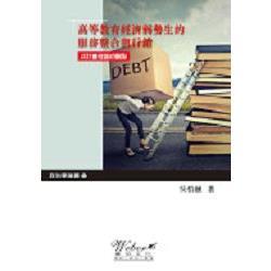 高等教育經濟弱勢生的服務整合與行銷 : 以計畫理論的觀點 /