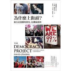 為什麼上街頭?:新公民運動的歷史、危機和進程