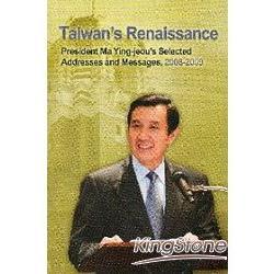 馬英九總統97至98年重要言論選集(英