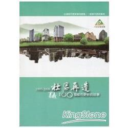 社區再造:100個都市更新的故事-臺灣都市更新案例總集/一般都市更新案例專冊
