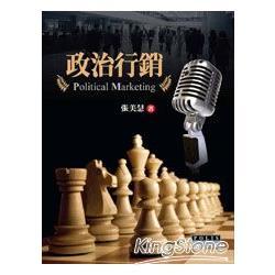 政治行銷 = Political marketing /