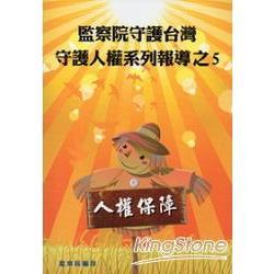 監察院守護台灣守護人權系列報導之5