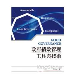 政府績效管理工具與技術=Good governance