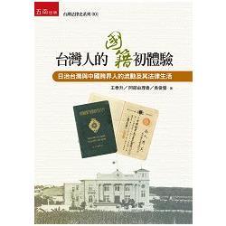 台灣人的國籍初體驗 : 日治台灣與中國跨界人的流動及其法律生活 /