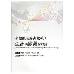 半總統制跨洲比較:亞洲與歐洲的對話:a dialogue between Aisa and Europe