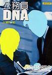 公務員DNA