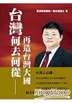 台灣何去何從?:再造台灣大國
