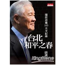 台北和平之春 : 閣揆唐飛140天全紀錄 /