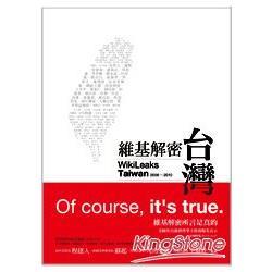 維基解密‧台灣