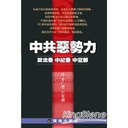 中共惡勢力:政法委、中紀委、中宣部