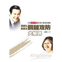 馬英九蔡英文關鍵攻防大解碼:台灣2012總統大選 雙英對決實錄