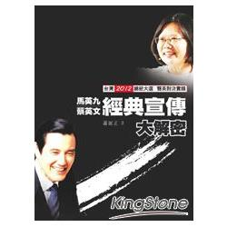 馬英九蔡英文經典宣傳大解秘:台灣2012總統大選雙英對決實錄
