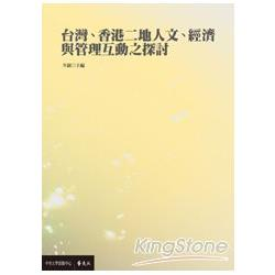 臺灣、香港二地人文、經濟與管理互動之探討