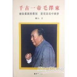 千古一帝毛澤東:廢除黨國舊體制 實現憲政中國夢