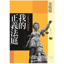 我的正義法庭 /