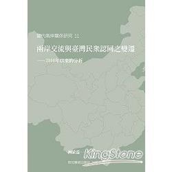 兩岸交流與臺灣民眾認同之變遷:2008年以來的分析