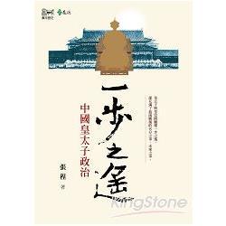 一步之遙:中國皇太子政治