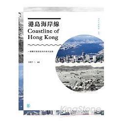 港島海岸線 = Coastline of Hong Kong /
