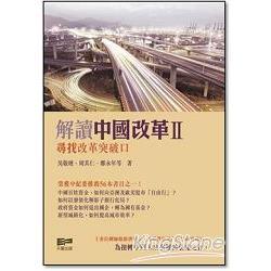 解讀中國改革II:尋找改革突破口