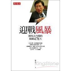 迎戰風暴 : 劉兆玄內閣關鍵的478天 /