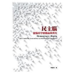 民主腦:從腦科學解構雨傘世代:the umbrella generation in political neuroscience