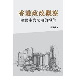 香港政改觀察 : 從民主與法治的視角 /