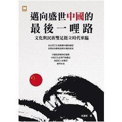 邁向盛世中國的最後一哩路----文化與民族雙足挺立時代來臨