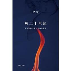 短二十世紀:中國革命與政治的邏輯