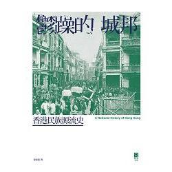 鬱躁的城邦:香港民族源流史