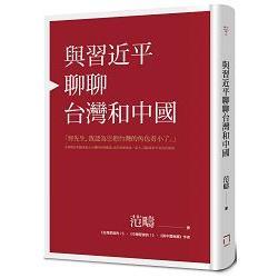 與習近平聊聊台灣和中國(精裝)
