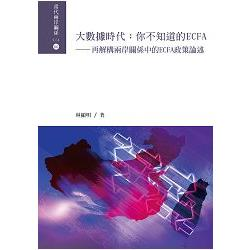 大數據時代:你不知道的ECFA=Applying Digital Humanities to Political Science: Deconstructing the Policy of ECFA in the Cross-Strait Relations:再解構兩岸關係中的ECFA政策論述