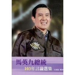 馬英九總統103年言論選集