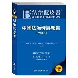 中國法治發展報告.2015=Annual report on China