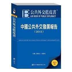 中國公共外交發展報告.2015=Annual report on China