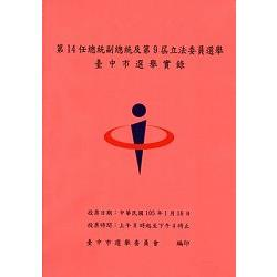 第14任總統副總統及第9屆立法委員選舉臺中市選舉實錄(附光碟)