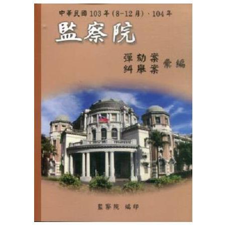 中華民國103年(8-12月)、104年監察院彈劾案糾舉案彙編