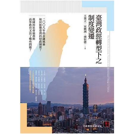 臺灣政經轉型下之制度變遷