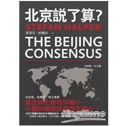 北京說了算?:中國的威權模式將如何主導二十一世紀