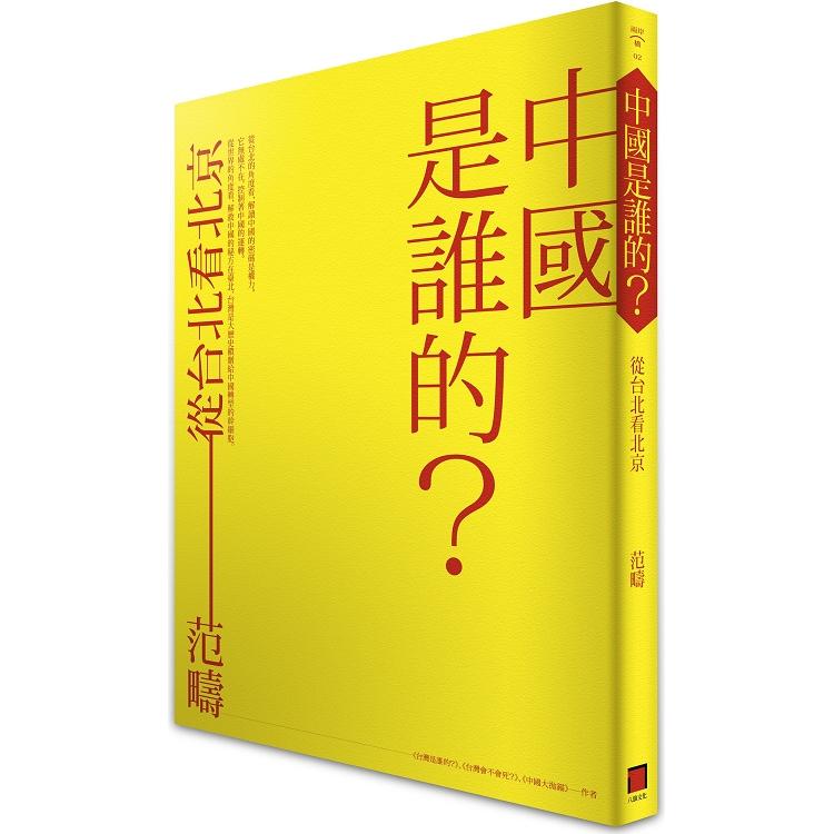中國是誰的? : 從台北看北京 /
