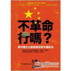 不革命行嗎?:原中國文化部長跟你談中國政治