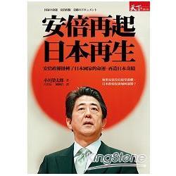安倍再起.日本再生:安倍政權扭轉了日本國家的命運,再造日本奇蹟