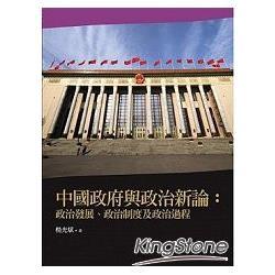中國政府與政治新論 : 政治發展.政治制度及政治過程 = Chinese government and politics introduction : political development, political system and the political process /